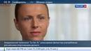Новости на Россия 24 Новый виток допингового скандала призеров Игр 2014 подозревают в употреблении стероидов