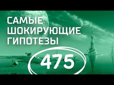 Новые подробности гибели экспедиции Игоря Дятлова. Выпуск 475 часть 1 (14.06.2018).
