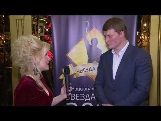 Национальная Премия Звезда Бокса. Поветкин, Лебедев, Ковалев И Другие