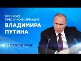Большая пресс-конференция Владимира Путина: прямая трансляция