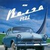 Коллекция ГАЗ-21 Волга | ДеАгостини
