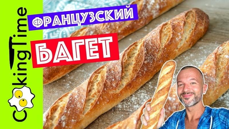 ФРАНЦУЗСКИЙ БАГЕТ | очень вкусный домашний хлеб | простой рецепт теста | выпечка French Baguette » Freewka.com - Смотреть онлайн в хорощем качестве
