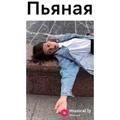 "LIANA SULEYMANOVA on Instagram: ""Да, я люблю валятся на полу на глазах у прохожих???Понравилось - СОХРАНИ ❤?Трек - Ганвест - Дурман"""