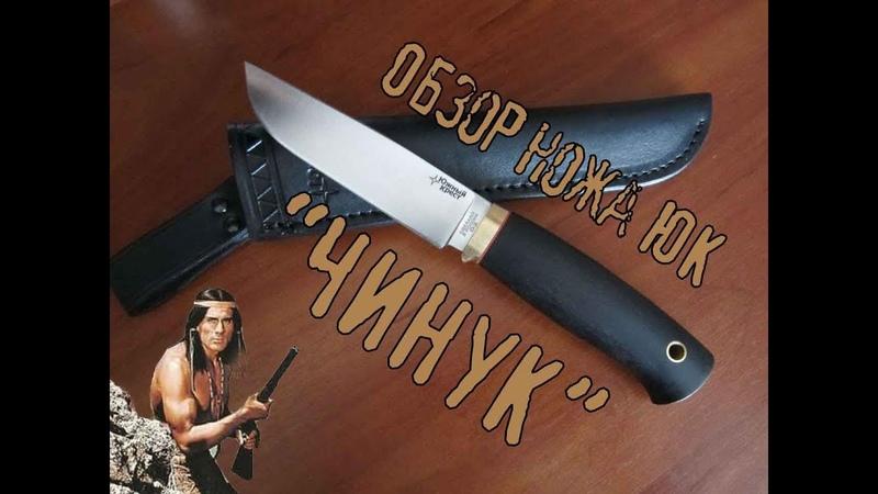 Обзор ножа Южный Крест Чинук