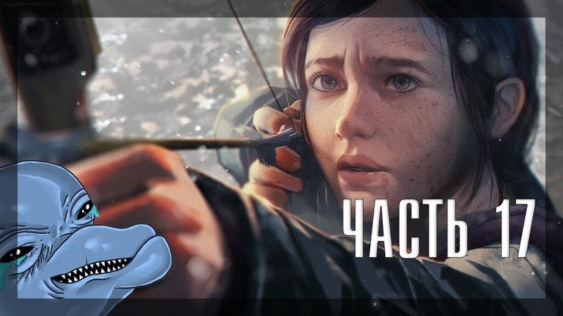 The Last of Us | Одни из нас 17 | PlayStation 4 | Dolphey | Youranus | Юранус