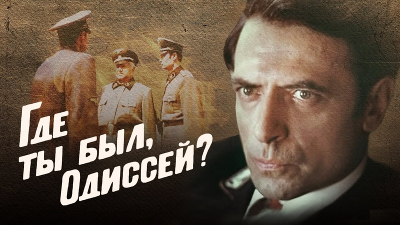 Где ты был, Одиссей (1978). 1 серия. Военный фильм о ВОВ | Золотая коллекция
