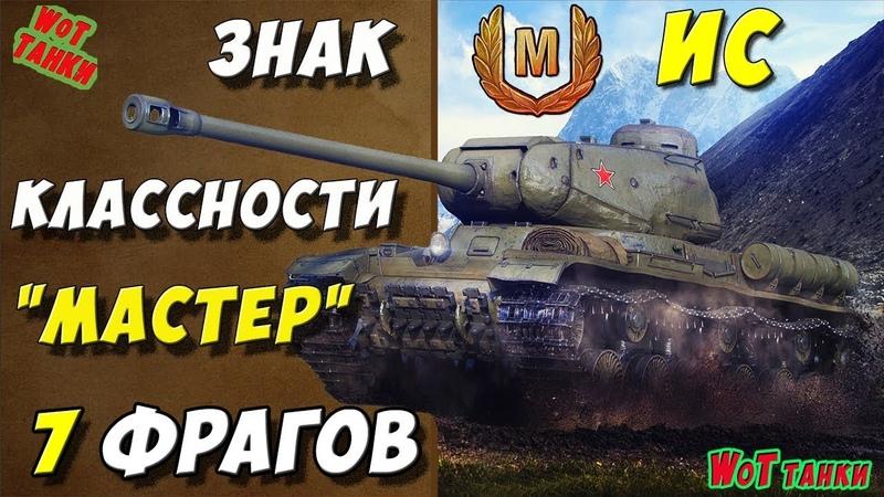 Wot танки ИС Мастер World of Tanks игра ★ 7 фрагов