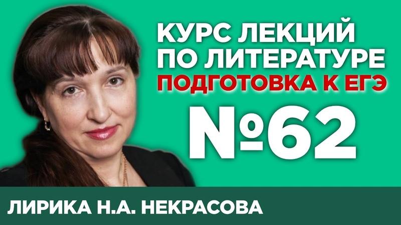 Н А Некрасов Кому на Руси жить хорошо содержательный анализ Лекция №62