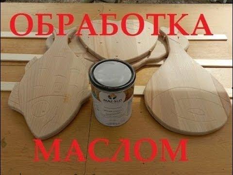 Обработка маслом разделочных досок