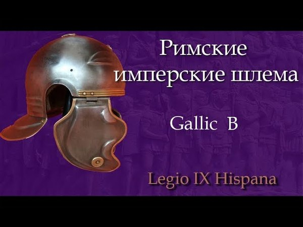 Roman imperial helmet - 02. Gallic B. LEG IX HISP