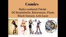 Котмонавт 2018 Saiko! Cosband Пенза, - DC Bombshells, Batwoman, Flash, Black Canary, Lois Lane