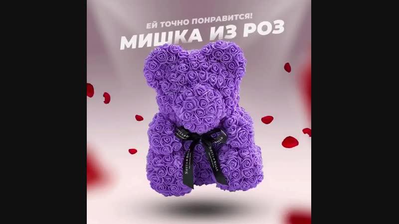 Франшиза Мишки из роз своими руками