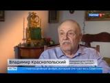 Режиссер «Вечного зова» Владимир Краснопольский отмечает юбилей