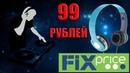 [ОБЗОР] - Наушники накладные из Fix Price за 99 рублей! (Они работают! | Боюсь сломать) - [SANCHEZ]
