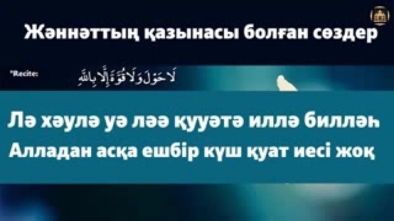 ЖӘННӘТТЫҢ ҚАЗЫНАСЫ БОЛҒАН СӨЗДЕРДІ КҮНІНЕ 100 РЕТ.mp4