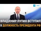 Вступление в должность Президента России Владимира Путина