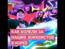 «1 в Корее» с Ритой Мамун. Как болели за российских хоккеистов