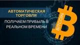 Автоматическая торговля криптовалютой получаем прибыль в реальном времени  - обзор сервиса 3commas