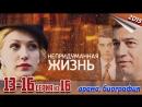 Непридуманная жизнь / HD версия 720p / 2015 (драма, мелодрама). 13-16 серия из 16