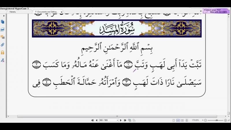 Сура аль Масад, Коран - Таджвид _ Абу Имран