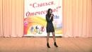 Евгения Чимбричук Стану солнцем Славься Отечество 2018