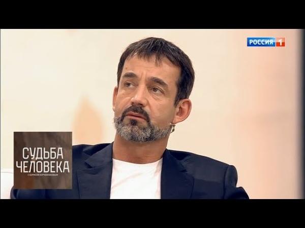 Дмитрий Певцов. Судьба человека с Борисом Корчевниковым