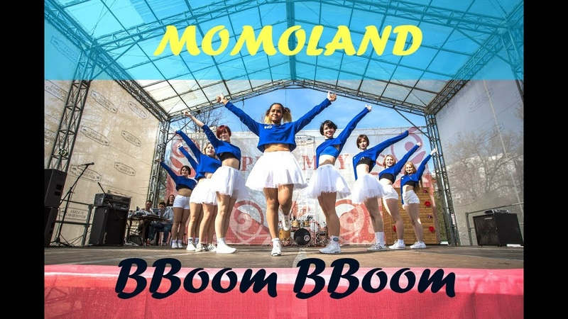MOMOLAND - BBoom BBoom || dance cover by UNIVERS