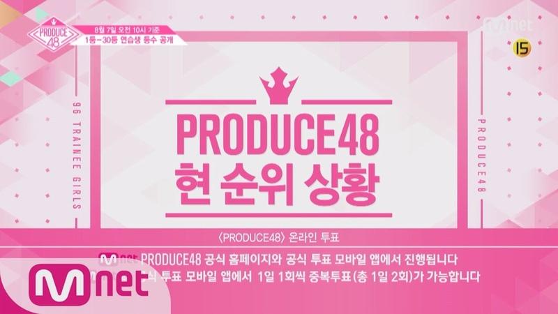 [ENG sub] PRODUCE48 [단독 속보] 프로듀스48 현 순위 상황 (8/7 오전 10시 기준) 180810 EP.9