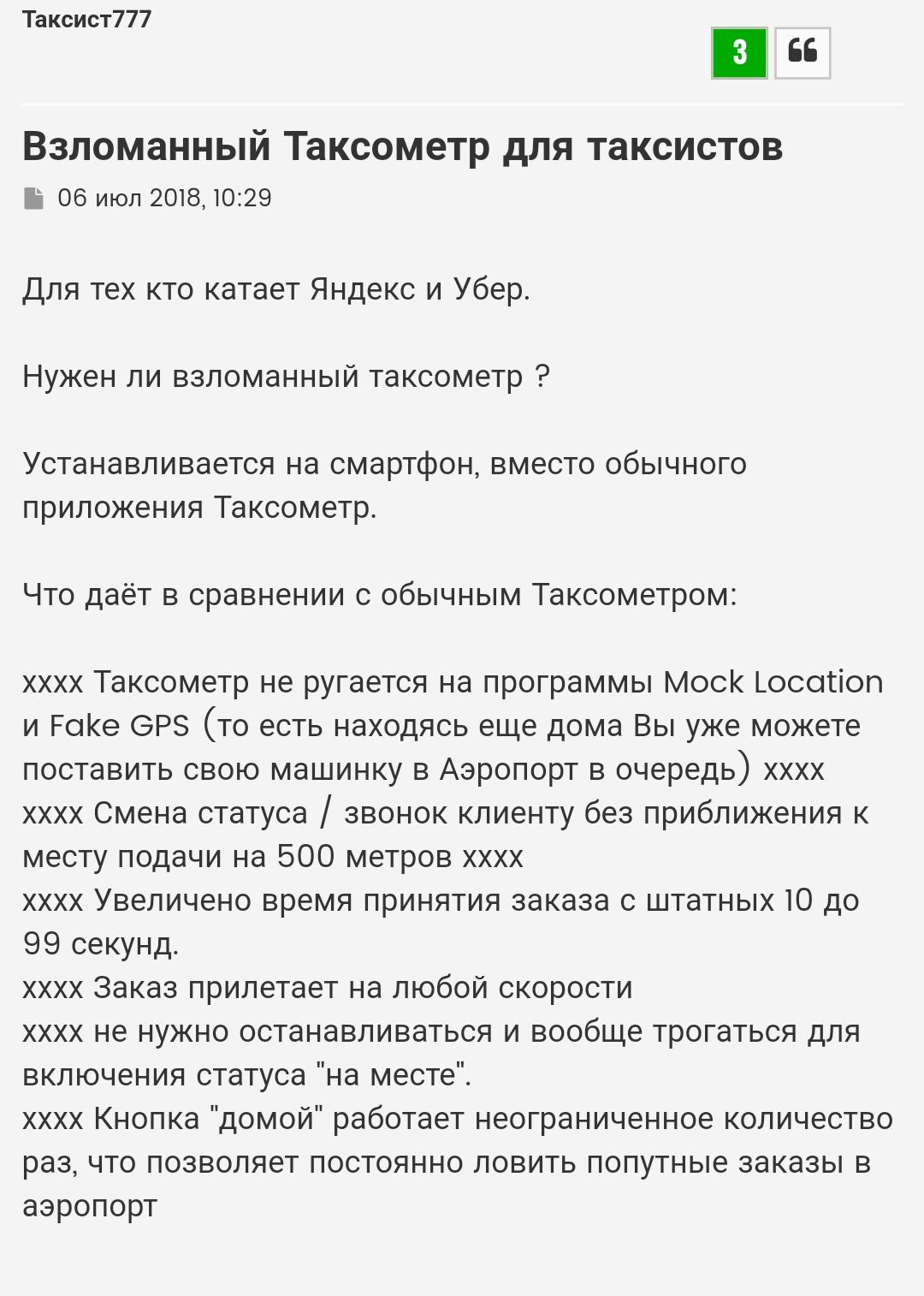 Как избавиться от дол##ебов Яндекс Такси