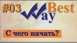 Почему ЖК Best Way (Бест Вей) Надежен На 100 Для Консультантов Владимир Михайлов