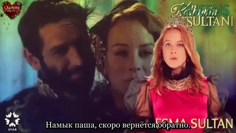 Эсма Султан