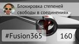 Блокировка степеней свободы в соединениях Fusion 360 - Выпуск #160