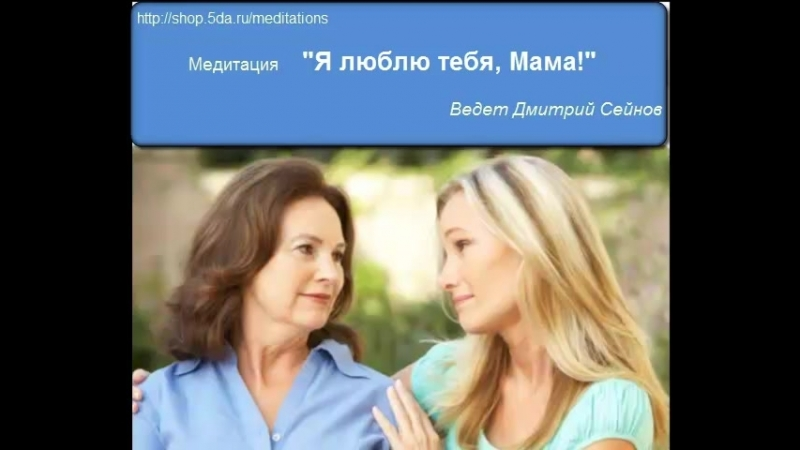 Медитация Я люблю тебя Мама с музыкой 3 03 17 Ведет Дмитрий Сейнов