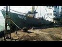 МИД России предупредил Украину о жёстком ответе в ситуации с экипажем судна Норд