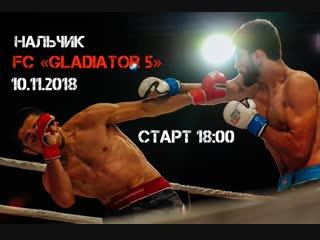 Союз мма россии l!ve pfc gladiator-5
