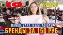 Рынок в Турции Чаршамба Базар Дешевые фрукты и Бренды за Копейки
