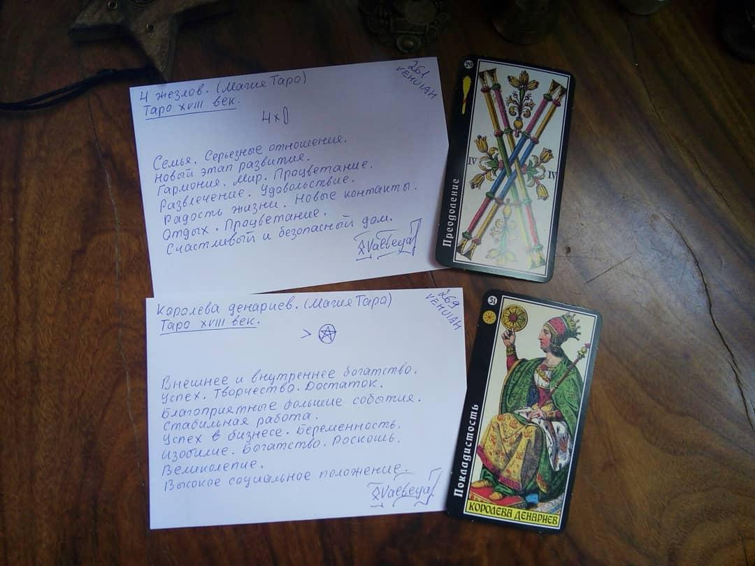 Рунограмма - Конверты с магическими программами от Елены Руденко. Ставы, символы, руническая магия.  - Страница 6 Wf-6-vWycFw