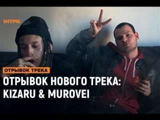ОТРЫВОК НОВОГО ТРЕКА: Kizaru x Murovei [Рифмы и Панчи]