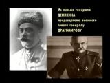 Русский выбор. Фильм 3. Генерал Деникин