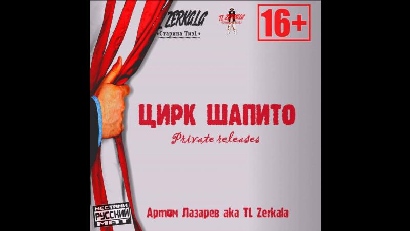 Артём Лазарев aka TL Zerkala [Private releases] - Цирк Шапито