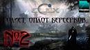 2 ELEX Голиет оплот Берсерков