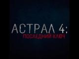 Проморолик - Астрал 4: Последний ключ (2018)