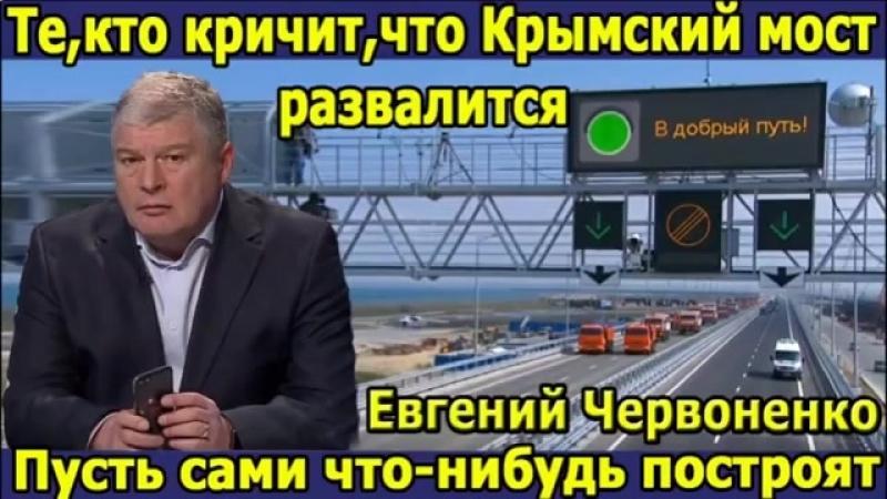 Червоненко. Те, кто кричат, что Крымский мост развалится, пусть сами хоть что-ни