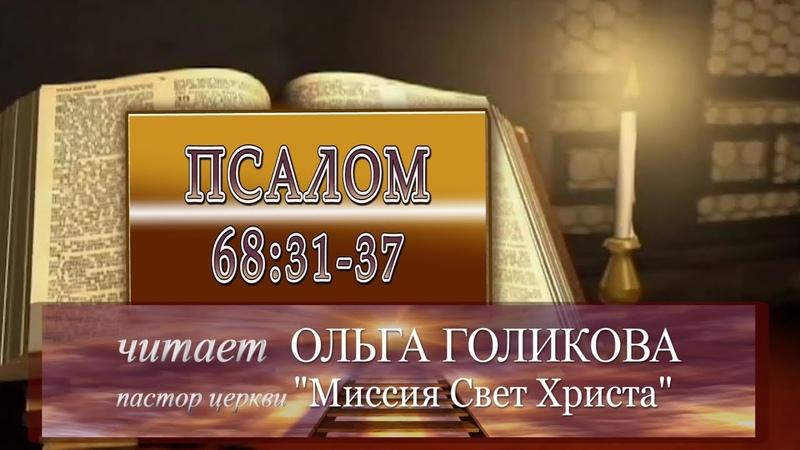 Место из Библии Наши провозглашения Псалом 68 31 37
