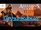 Assassins Creed Origins Вы не подскажите, а как пройти к Клеопатре)) (Часть 4)
