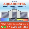 AquaHostel | Казань