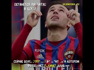 Останется ли Натхо в ЦСКА