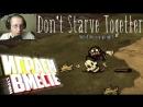 🔴 НЕ ГОЛОДАЕМ ВМЕСТЕ ► Don't Starve Together ► СТРИМ