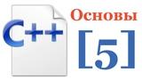 Основы C++ - Лекция № 5 - Продолжение обзора стандартной библиотеки . Зачем нужно ООП
