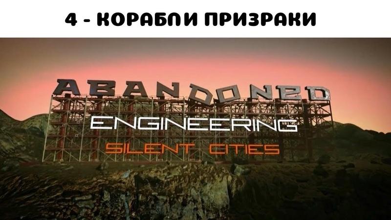 Discovery Забытая инженерия 1 сезон 4 серия Корабли призраки